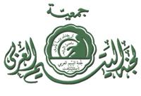 جمعية لجنة اليتيم العربي